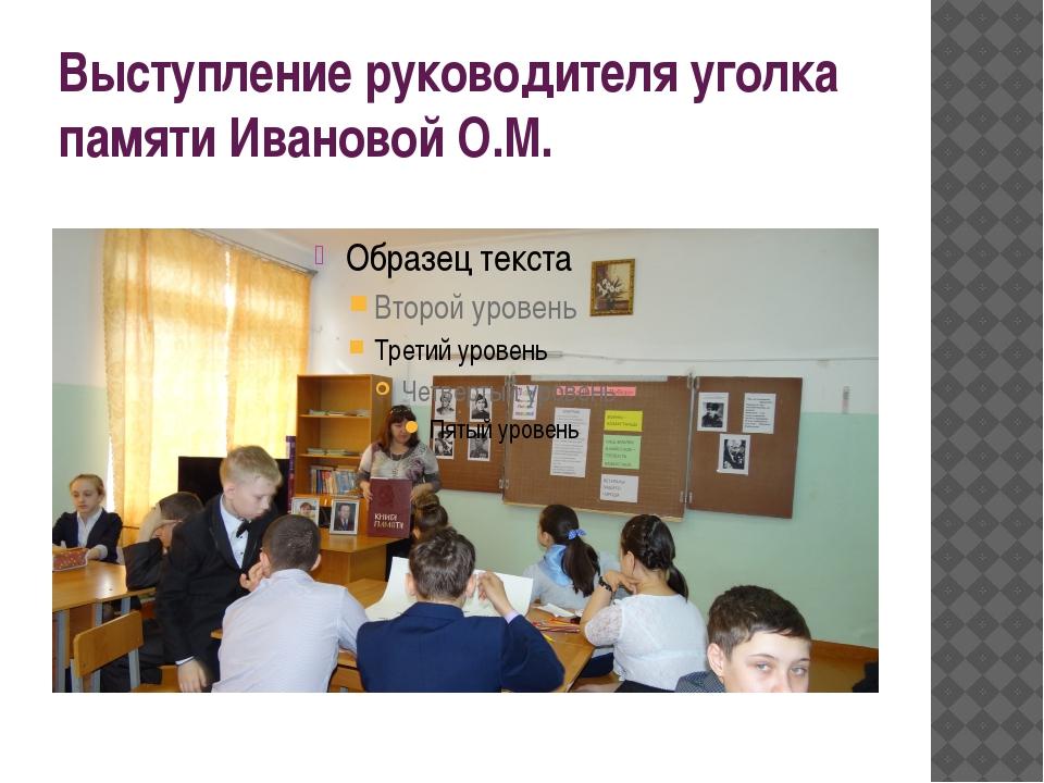 Выступление руководителя уголка памяти Ивановой О.М.