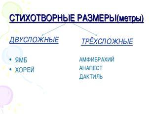 СТИХОТВОРНЫЕ РАЗМЕРЫ(метры) ДВУСЛОЖНЫЕ ЯМБ ХОРЕЙ ТРЁХСЛОЖНЫЕ АМФИБРАХИЙ АНАПЕ