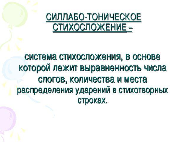 СИЛЛАБО-ТОНИЧЕСКОЕ СТИХОСЛОЖЕНИЕ – система стихосложения, в основе которой л...