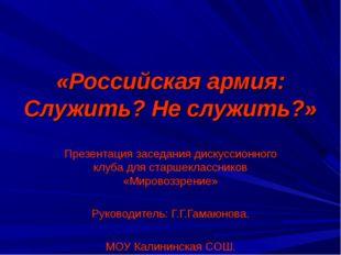 «Российская армия: Служить? Не служить?» Презентация заседания дискуссионного