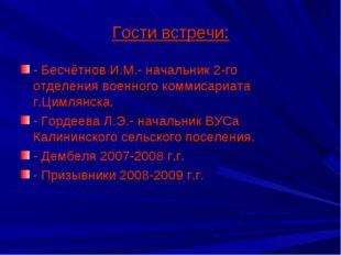 Гости встречи: - Бесчётнов И.М.- начальник 2-го отделения военного коммисариа