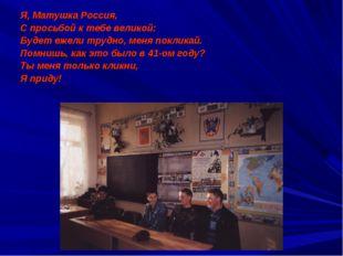 Я, Матушка Россия, С просьбой к тебе великой: Будет ежели трудно, меня поклик