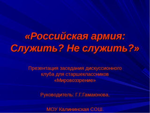 «Российская армия: Служить? Не служить?» Презентация заседания дискуссионного...