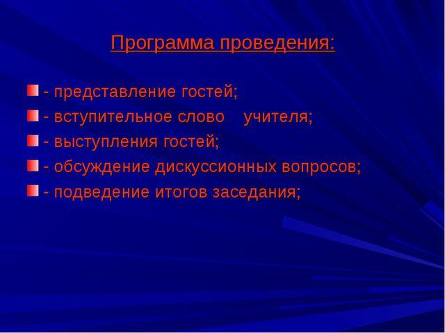 Программа проведения: - представление гостей; - вступительное слово учителя;...