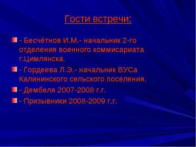 Гости встречи: - Бесчётнов И.М.- начальник 2-го отделения военного коммисариа...