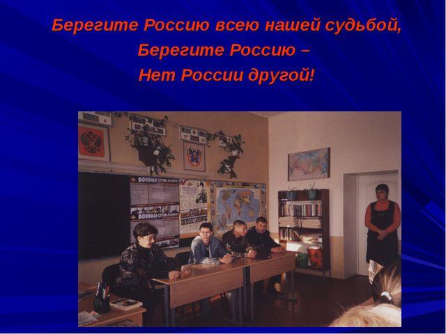 Берегите Россию всею нашей судьбой, Берегите Россию – Нет России другой!