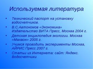 Используемая литература Технический паспорт на установку водосчетчиков. В.С.А