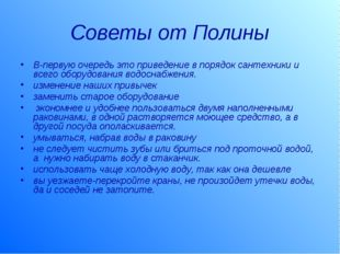 Советы от Полины В-первую очередь это приведение в порядок сантехники и всего
