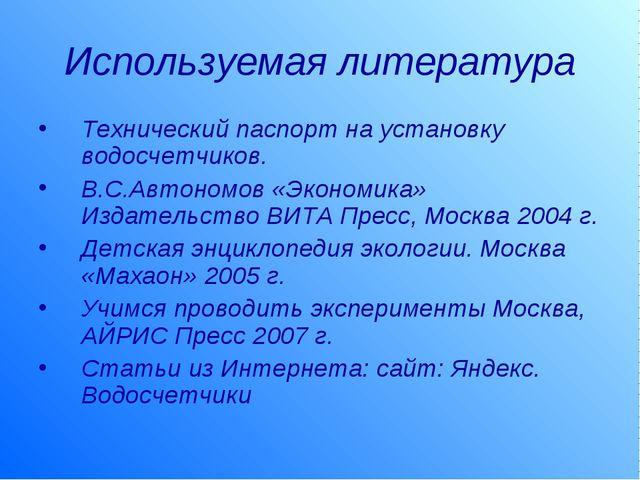 Используемая литература Технический паспорт на установку водосчетчиков. В.С.А...