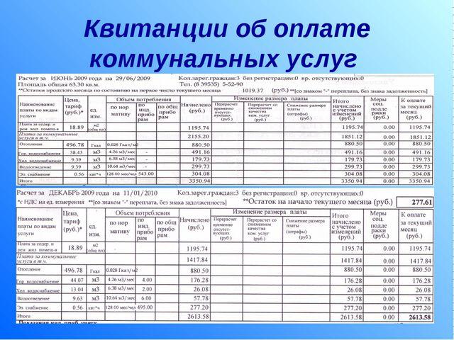 Квитанции об оплате коммунальных услуг