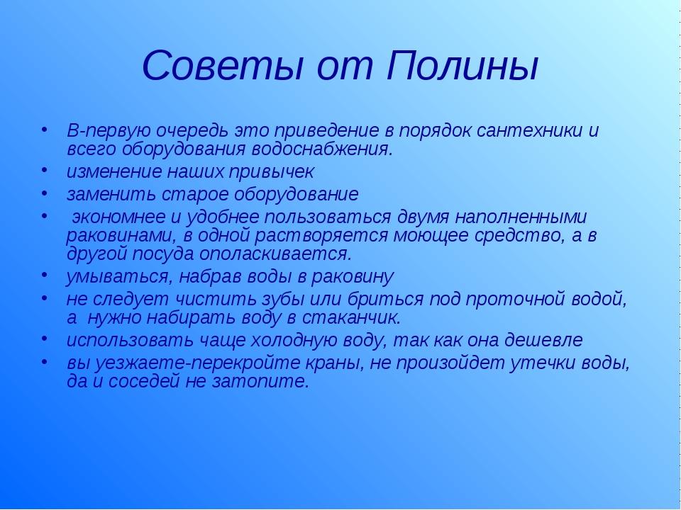 Советы от Полины В-первую очередь это приведение в порядок сантехники и всего...