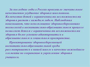 За последние годы в России произошло значительное качественное ухудшение здо
