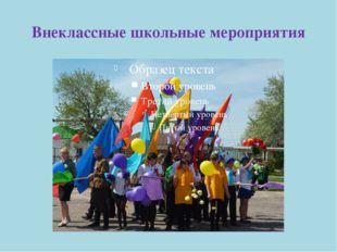 Внеклассные школьные мероприятия