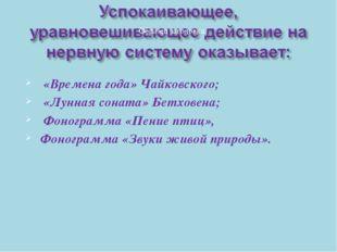 «Времена года» Чайковского; «Лунная соната» Бетховена; Фонограмма «Пение пти