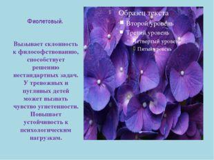 Фиолетовый. Вызывает склонность к философствованию, способствует решению нест