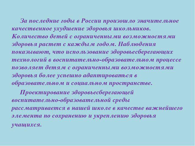 За последние годы в России произошло значительное качественное ухудшение здо...