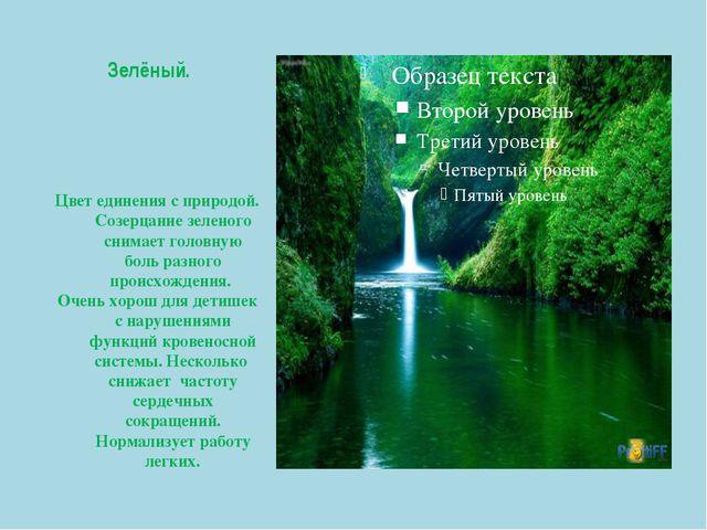 Зелёный. Цвет единения с природой. Созерцание зеленого снимает головную боль...