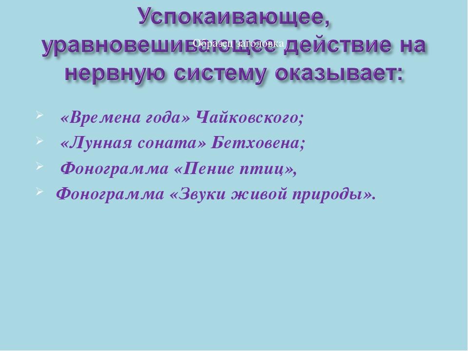 «Времена года» Чайковского; «Лунная соната» Бетховена; Фонограмма «Пение пти...