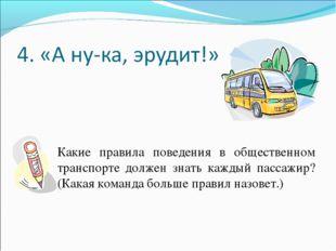 Какие правила поведения в общественном транспорте должен знать каждый пассажи