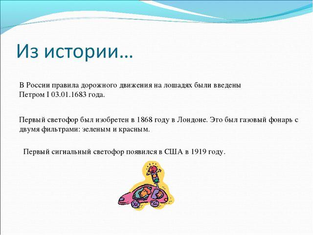 В России правила дорожного движения на лошадях были введены Петром I 03.01.16...
