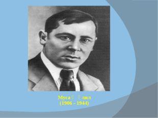 Муса Җәлил (1906 - 1944)