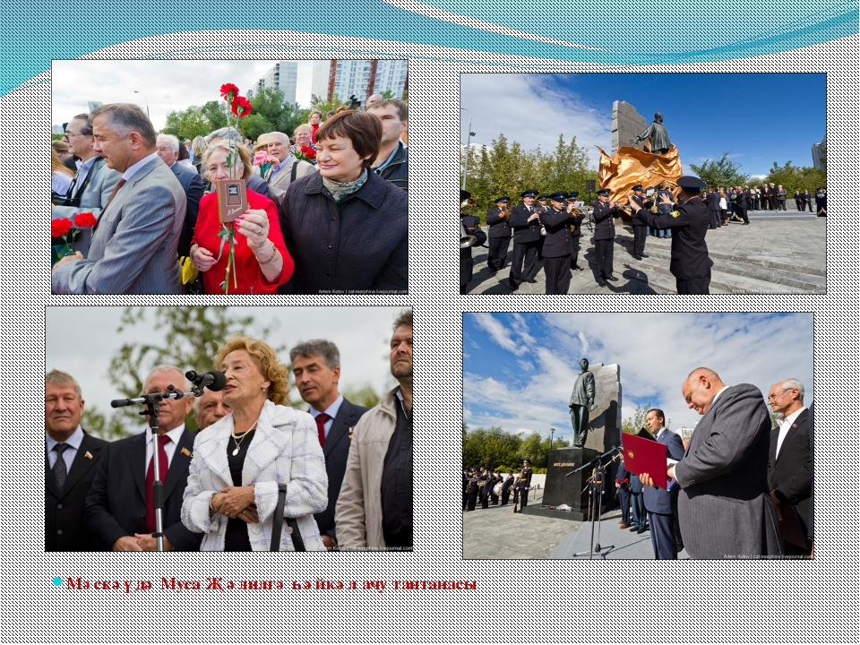 Мәскәүдә Муса Җәлилгә һәйкәл ачу тантанасы