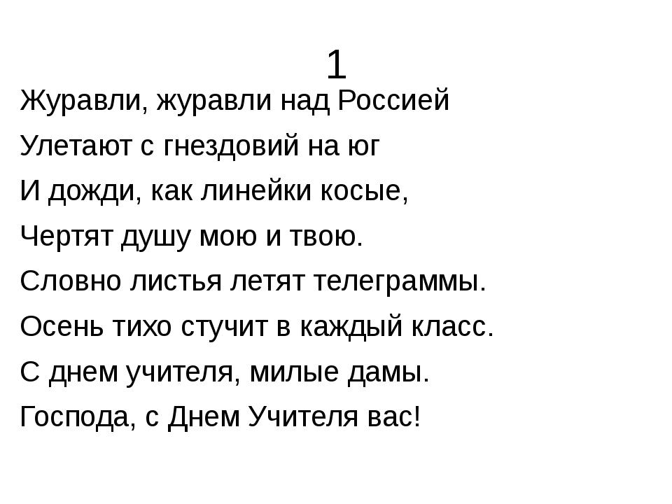 1 Журавли, журавли над Россией Улетают с гнездовий на юг И дожди, как линей...