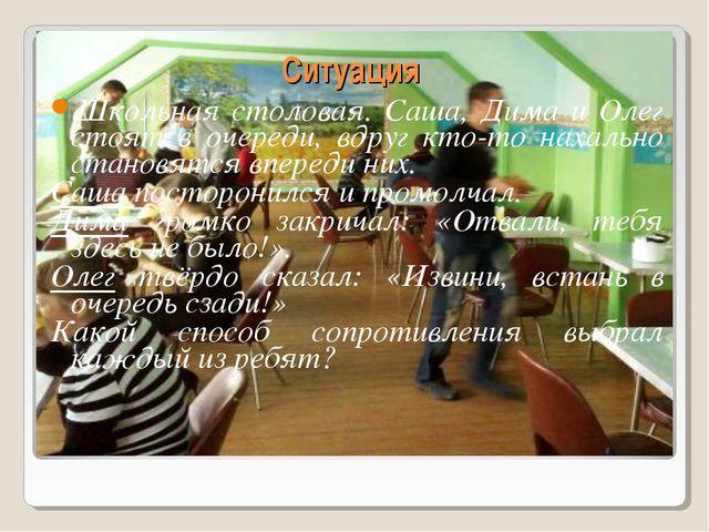 Ситуация Школьная столовая. Саша, Дима и Олег стоят в очереди, вдруг кто-то н...
