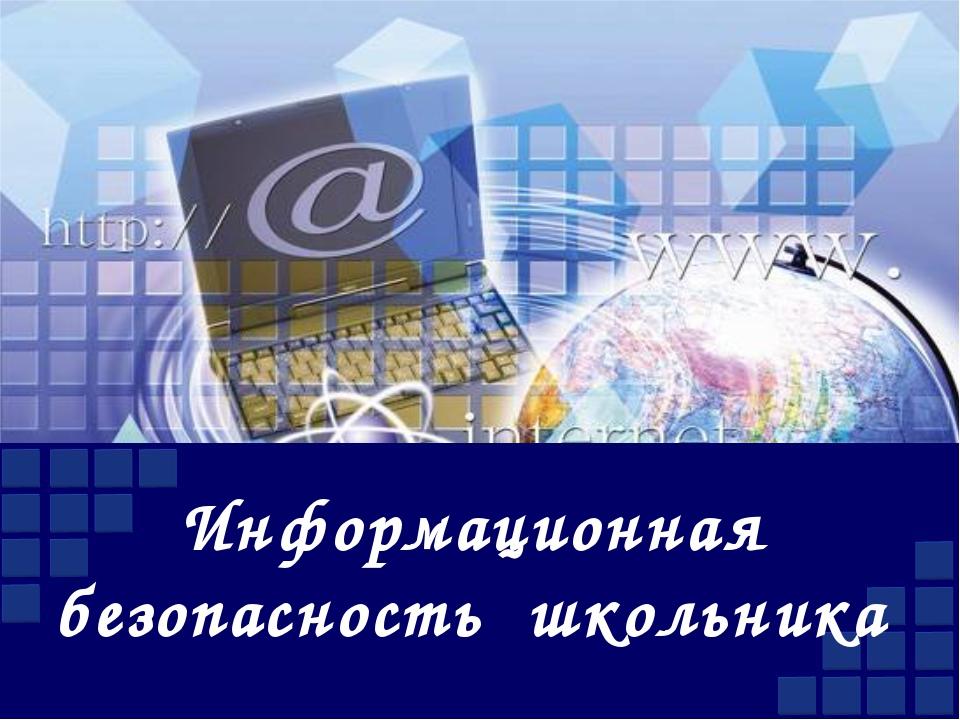Информационная безопасность школьника