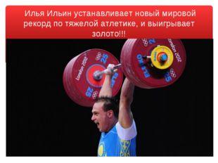 Илья Ильин устанавливает новый мировой рекорд по тяжелой атлетике, и выигрыв