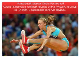 Финальный прыжок Ольги Рыпаковой Ольга Рыпакова в тройном прыжке стала лучше