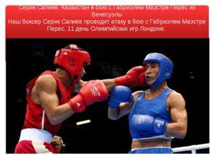Серик Сапиев, Казахстан в бою с Габриэлем Маэстре Перес из Венесуэлы Наш бокс