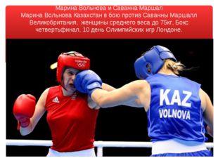 Марина Вольнова и Саванна Маршал Марина Вольнова Казахстан в бою против Саван