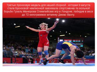 Третью бронзовую медаль для нашей сборной , которая 9 августа стала бронзовой