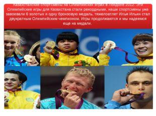 Казахстанские спортсмены на Олимпийских играх в Лондоне 2012. Эти Олимпийские