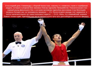 В последний день Олимпиады у сборной Казахстана, наконец-то, появилась также