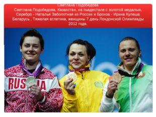 Светлана Подобедова Светлана Подобедова, Казахстан, на пьедестале с золотой