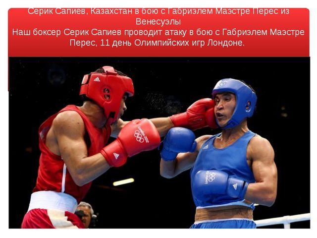 Серик Сапиев, Казахстан в бою с Габриэлем Маэстре Перес из Венесуэлы Наш бокс...
