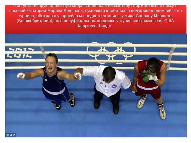 9 августа. Вторую бронзовую медаль принесла Казахстану спортсменка по боксу в...