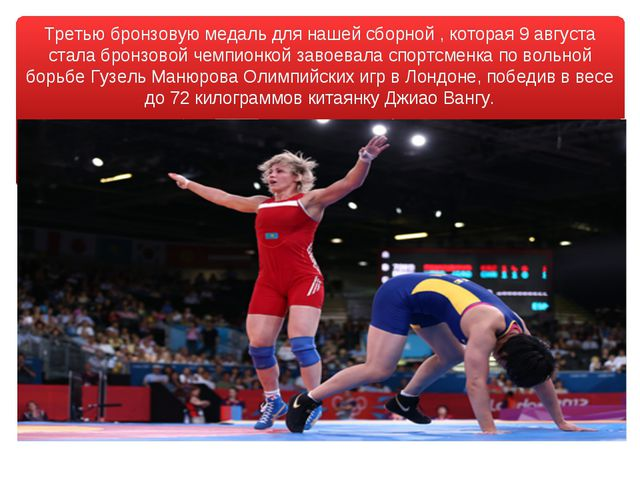 Третью бронзовую медаль для нашей сборной , которая 9 августа стала бронзовой...