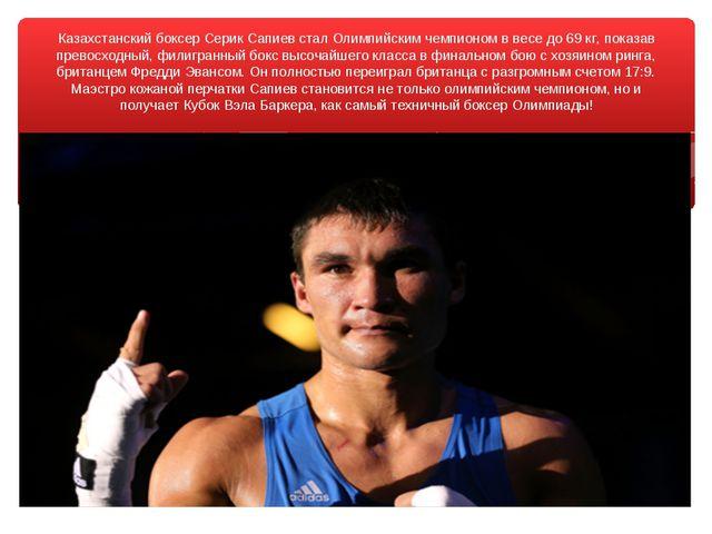 Казахстанский боксер Серик Сапиев стал Олимпийским чемпионом в весе до 69 кг,...