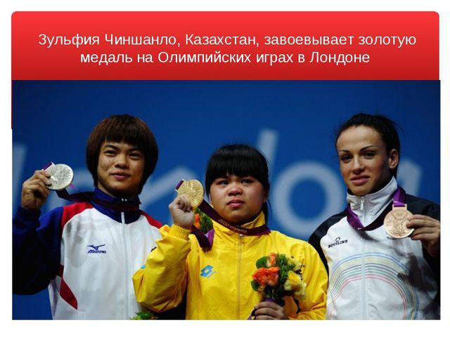 Зульфия Чиншанло, Казахстан, завоевывает золотую медаль на Олимпийских играх...