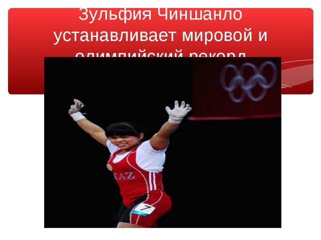 Зульфия Чиншанло устанавливает мировой и олимпийский рекорд