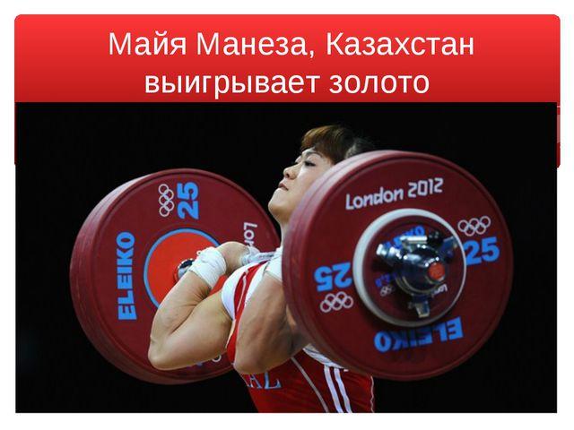 Майя Манеза, Казахстан выигрывает золото