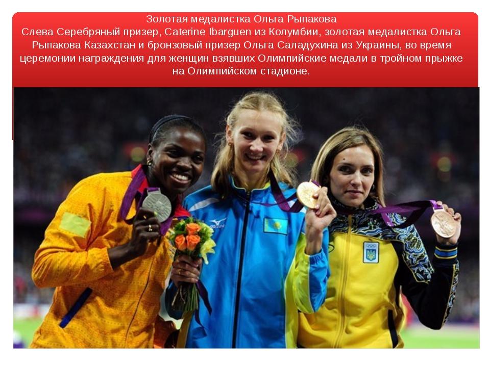 Золотая медалистка Ольга Рыпакова Слева Серебряный призер, Caterine Ibarguen...