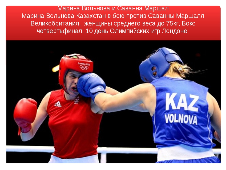 Марина Вольнова и Саванна Маршал Марина Вольнова Казахстан в бою против Саван...