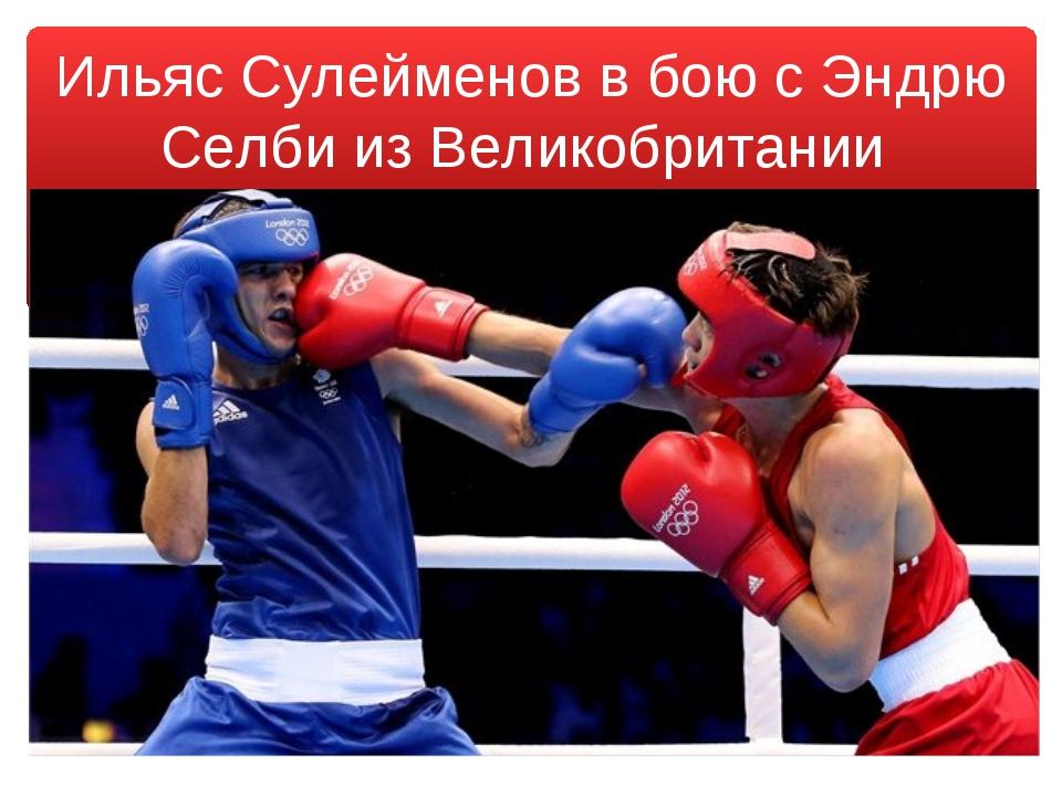 Ильяс Сулейменов в бою с Эндрю Селби из Великобритании
