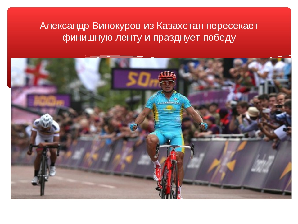 Александр Винокуров из Казахстан пересекает финишную ленту и празднует победу