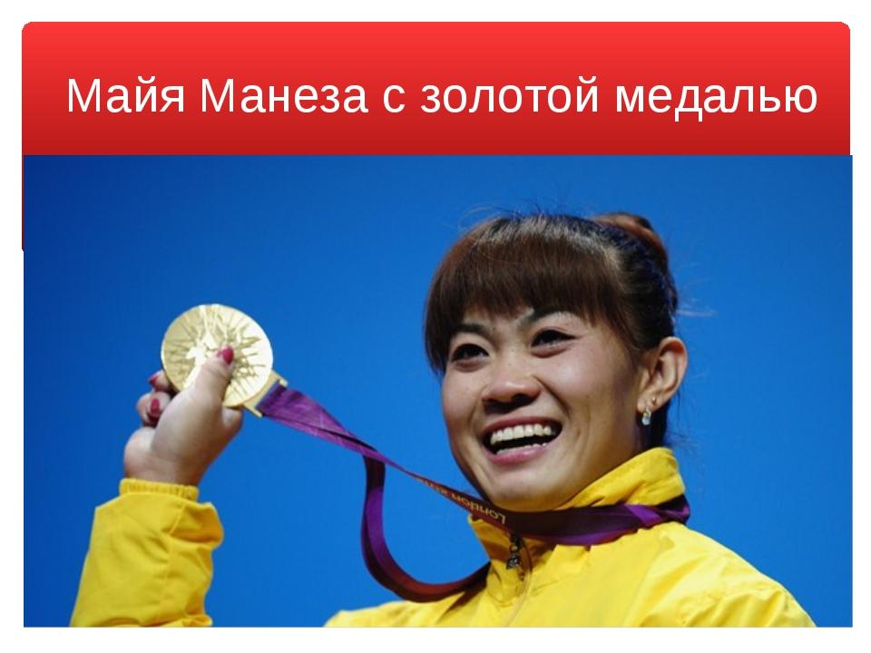 Майя Манеза с золотой медалью