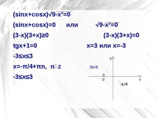 (sinx+cosx)√9-x²=0 (sinx+cosx)√9-x²=0 (sinx+cosx)=0      или          √9-x²